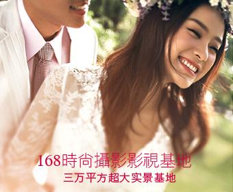 168时尚婚纱摄影