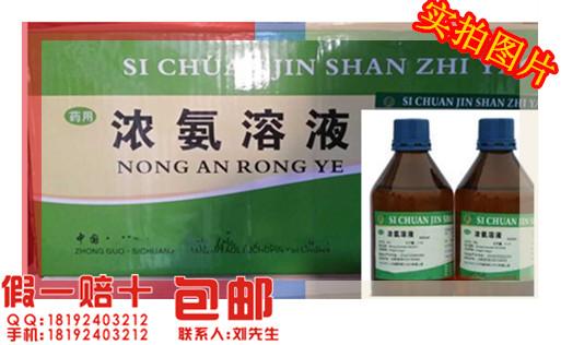 药用级氨水,制药用的浓氨溶液,500g起售