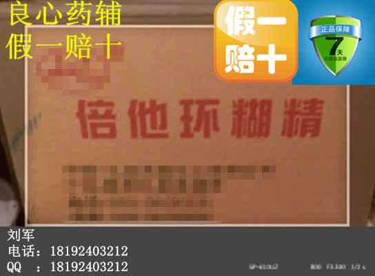 刘先生诚信供应药用级倍他环糊精(β环糊精)500g,cp2010
