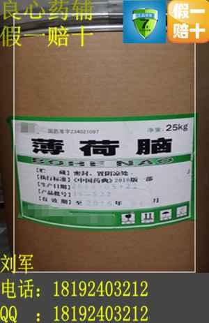 刘先生吸纳或供应药用级薄荷脑,国准字质量保证!