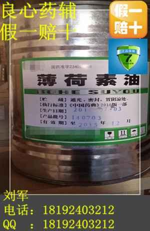 医药用的辅料药薄荷素油,500g样品装,保质保量!