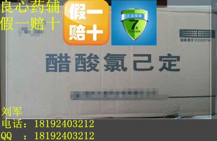 国准字号醋酸氯已定(洗必泰),500g样品装起售!