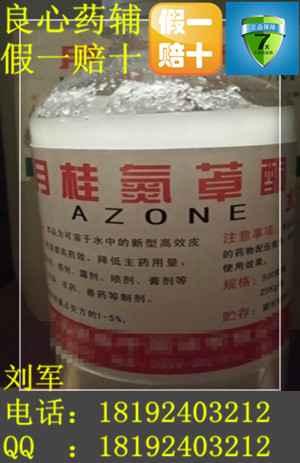 医药用氮酮,制药用辅料药氮酮,500g起售渗透剂!