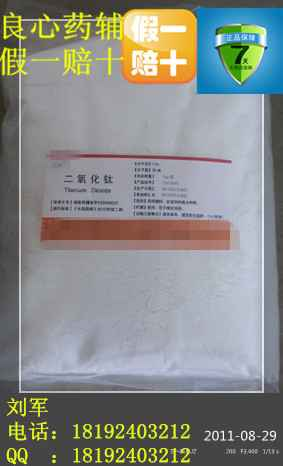 刘先生15年诚信供应药用美白剂二氧化钛,品质与质量的保证!