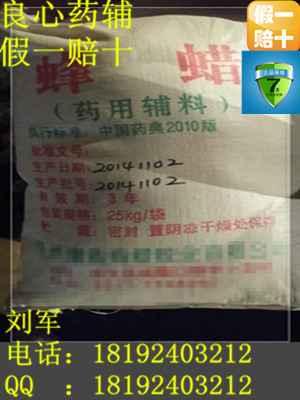 刘先生诚信供应药用级蜂蜡,型号齐全,总有一款适合您!