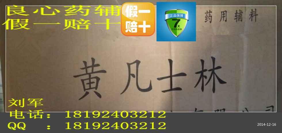 医药用黄凡士林,制药用的基质药黄凡士林,5kg包装,cp2010