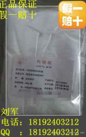 医药用枸橼酸,制药用的矫味剂防腐剂,国准字号,500g起售