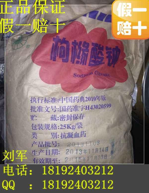 枸橼酸钠(柠檬酸钠)药用级,500g样品装起售,国准字!