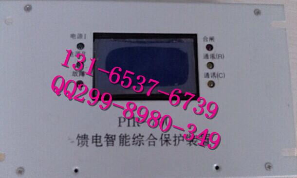 PIR-700型馈电智能综合保护装置包邮