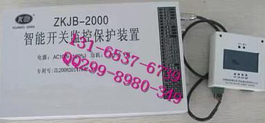 用质量说话ZKJB-2000智能开关监控保护装置