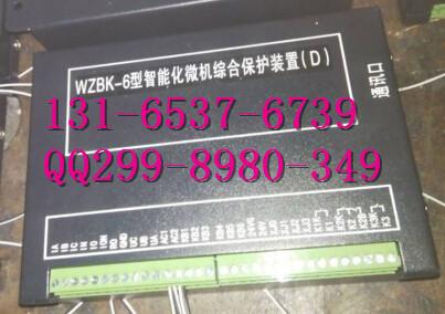 WZBK-6型智能化微机综合保护装置(D)惊爆价