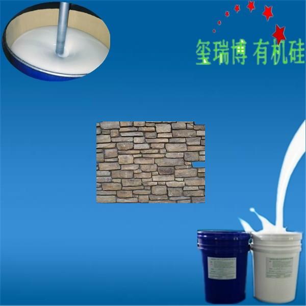 耐酸碱文化石模具硅胶