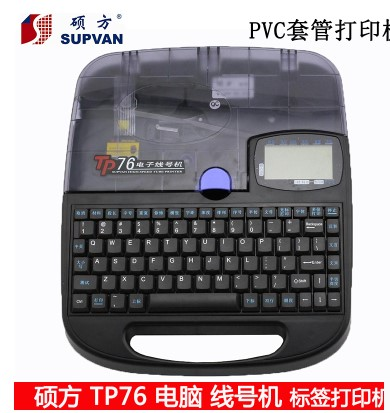 硕方线号机tp76i线号打印机