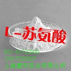 正品供应优质食品级L-苏氨酸 营养增补剂