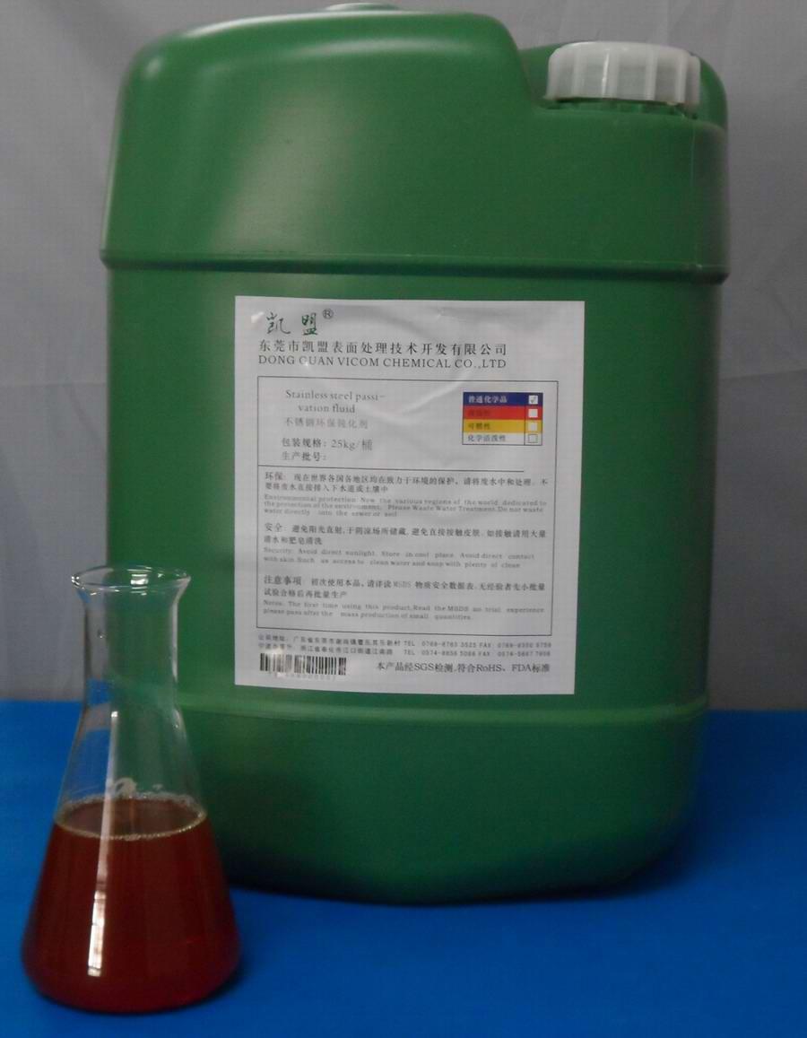 奥氏体不锈钢钝化液ID3000