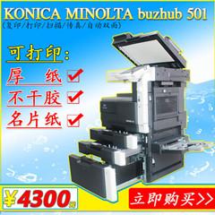 柯美BH501二手黑白A3复印机打印一体机厚纸不干胶牛皮纸