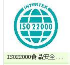 南通食品22000认证,南通ISO22000认证