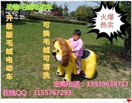 河南国龙毛绒电动车jl-0043厂家直销,质量第一