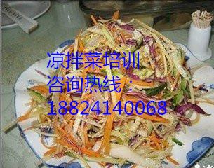 广州味之兴凉拌菜技术培训 名师教导 随到随学
