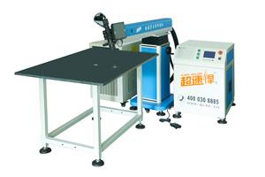 激光焊字机多少钱_广告激光焊字机_全利超速焊