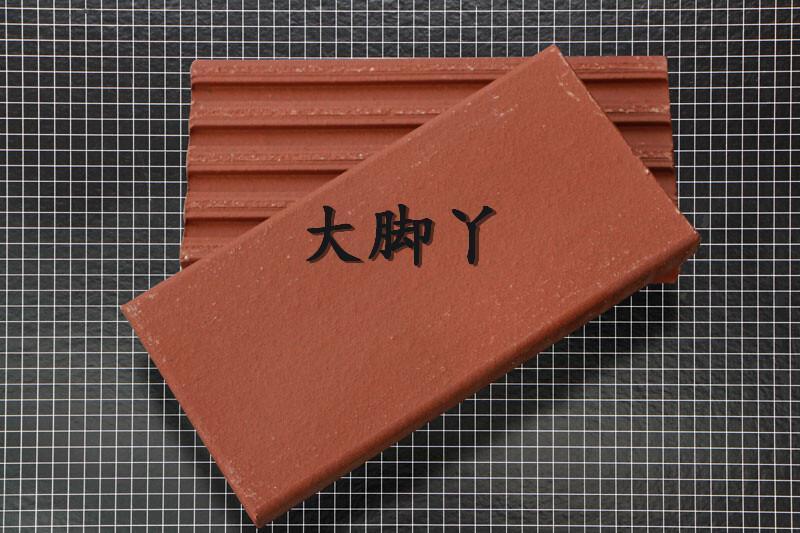 厂家直销115*230*20红色烧结砖
