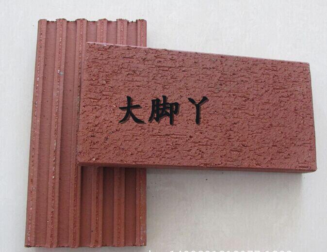 厂家直销115*230*20棕色烧结砖
