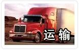 杭州滨江物流公司,杭州到苏州,无锡,常州,昆山专线直达