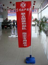 彩旗旗帜条幅制作印刷