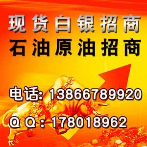 深圳前海石油化工交易所104号高返佣代理,北大宗34号中金国银招