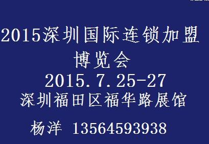 2015深圳国际连锁加盟博览会
