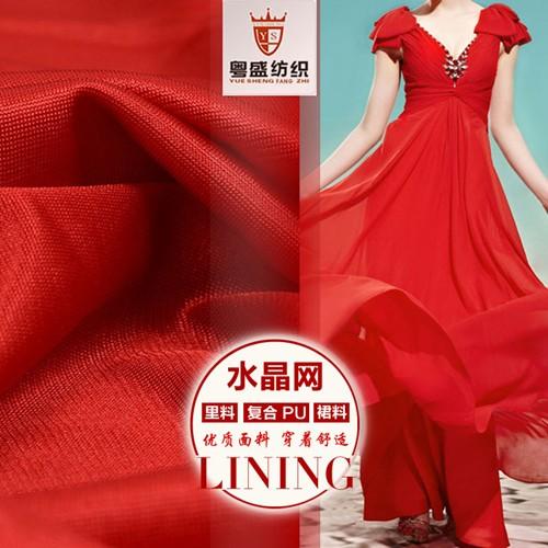 里布 水晶网布针织面料 裙子里衬布 涤纶网布