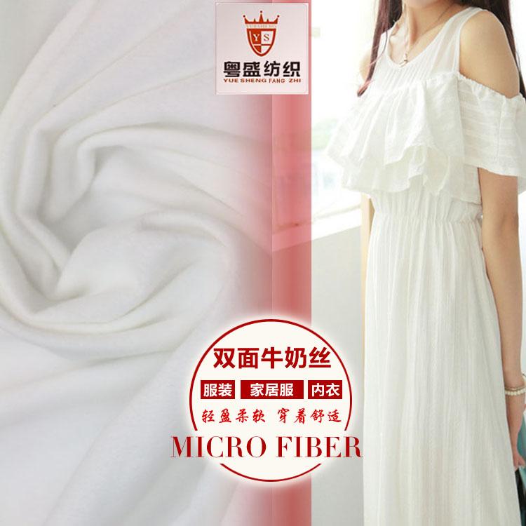 双面牛奶丝面料 针织涤氨四面弹力布料 打底裤面料