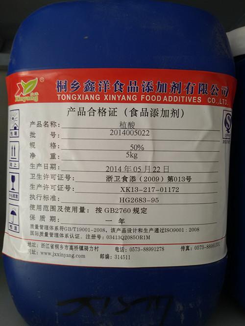 肌醇六磷酸酯