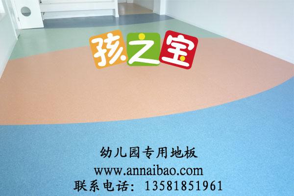 幼儿园塑胶地垫,幼儿园专用地胶,幼儿园环保PVC胶地板