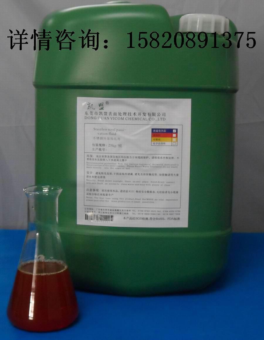 不锈铁环保钝化液