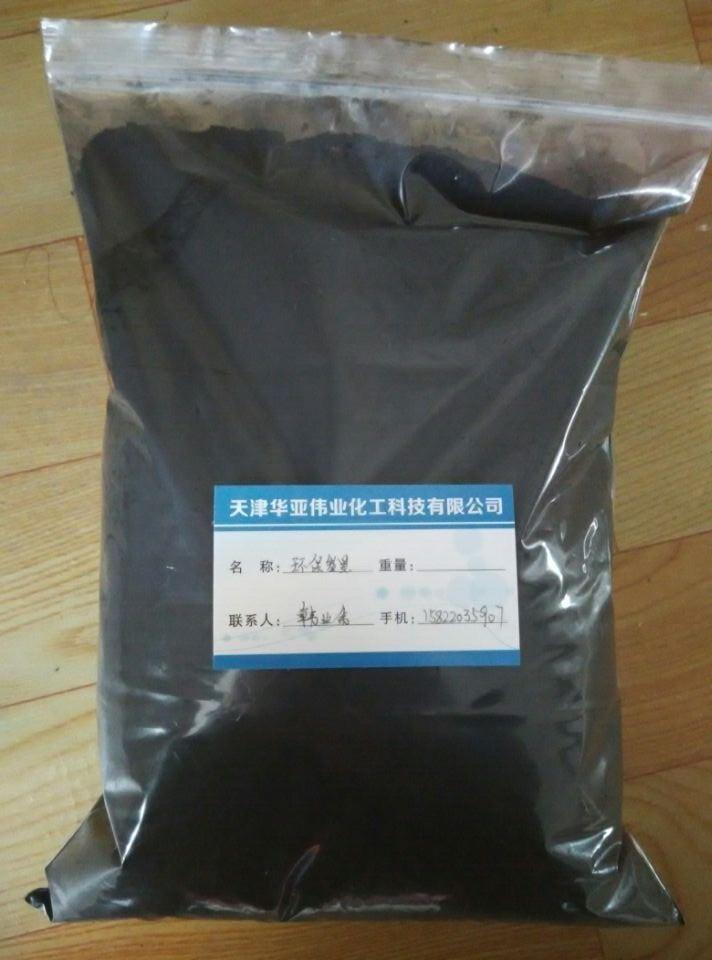 供应环保用色素炭黑