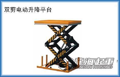 600kg/U型电动升降平台 流量控制阀电动升降平台现货