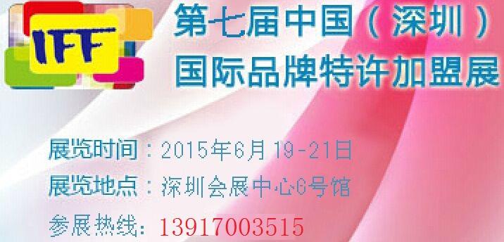 2015中国国际品牌特许加盟展(深圳)