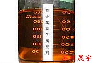 重金属沉淀剂/去除剂