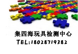 台州恶搞玩具ASTMF963玩具测试CPSIA检测