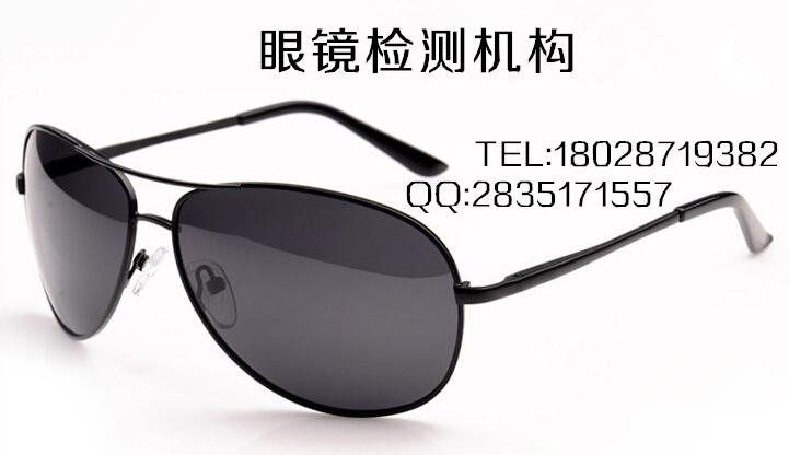 GB10810.3标准装成太阳镜检测要求