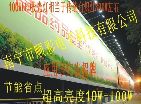 南宁专业大型户外广告牌高亮LED投光灯防水射灯LED高亮照明灯厂
