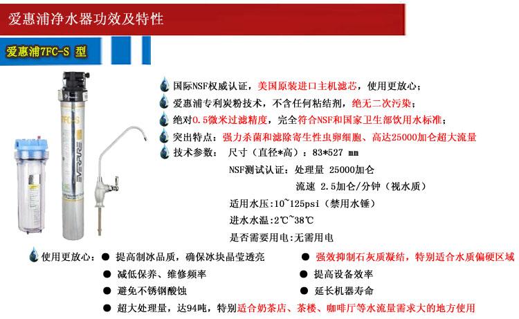 苏州爱惠浦7FC-S
