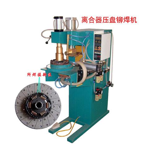 离合器压盘铆焊机