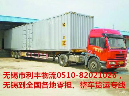 常州发往迪庆州自治州的物流公司