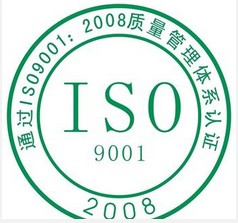 南通ISO9001认证/ISO认证/南通9001认证