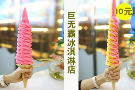 巨无霸冰淇淋加盟 秦皇岛繁博饮食文化传播有限公司