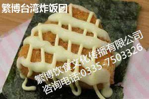 台湾炸饭团加盟 秦皇岛繁博饮食文化传播有限公司
