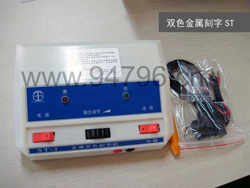 贵州金属打标机/镭射打标机/气动打标机工厂