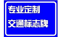 交通指路标牌安装公司